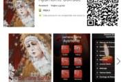 Actualizada la aplicación Ayamonte Cofrade para la Semana Santa 2016